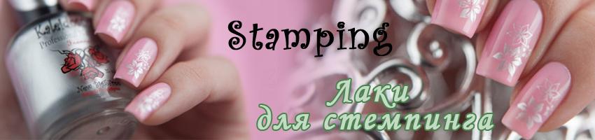 лаки для стемпинга, стемпинг для ногтей